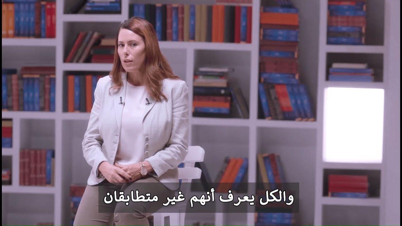 القصور الذهنى والقصور الذاتى.. مع القرآن وكلير فوريستير