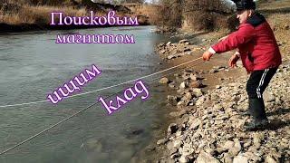 Поисковым магнитом ловим на речке