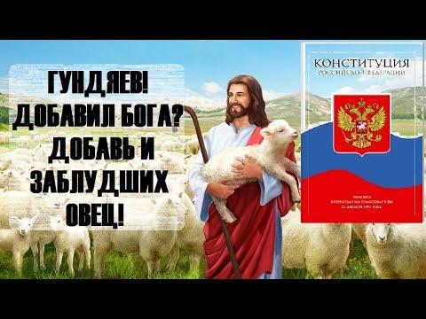 Говори правильно: заблудшие овцы или Мои поправки в основной закон