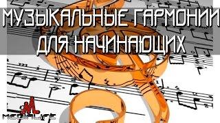 Музыкальная грамота для начинающих