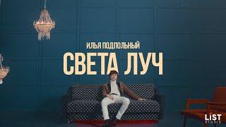 Илья Подпольный - Света луч