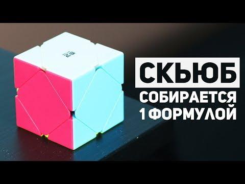 Скьюб - Cобирается 1 формулой / Кубический Пираминкс