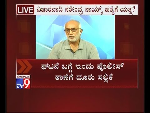 Unidentified Men Try To Attack Rational Thinker, Narendra Nayak in Mangalore