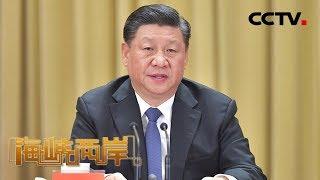 《海峡两岸》祖国必然统一:和平统一是最佳选项 20190309   CCTV中文国际