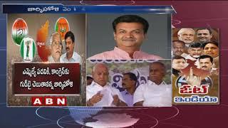 కర్ణాటక ప్రభుత్వాన్ని కూలదోసేందుకు బీజేపీ వ్యూహం | BJP Strategies In Karnataka | ABN Telugu thumbnail