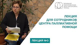 Лекция Нюты Федермессер для сотрудников Центра паллиативной помощи Москвы Лекция 3