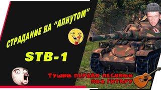 """СТРАДАНИЕ НА """"АПНУТОМ"""" STB-1.ТУШИМ ПЕРДАК ПЕСНЯМИ"""