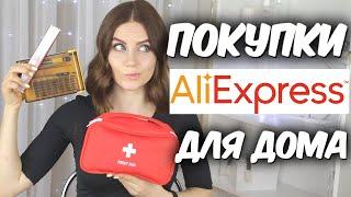 Покупки с AliExpress /Полезные покупки для дома с Алиэкспресс// Suzi Sky