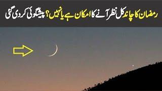 رمضان کا چاند کل نظر آنے کا امکان ہے یا نہیں ؟