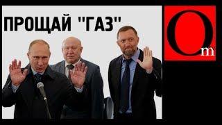 """Прощай """"ГАЗ""""!? Санкции уже не смешные"""