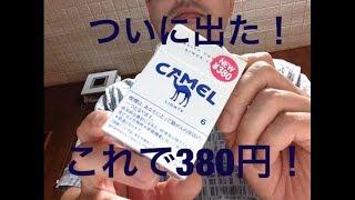 6月5日、あの懐かしのタバコ キャメルが リニューアルして発売されまし...