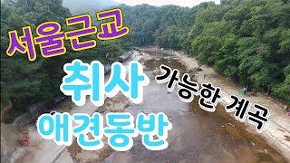 당일치기로 가기 좋은 서울근처계곡1