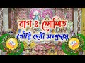 Raag - Lolit (রাগ - লোলিত) ॥ Maha Mantra ॥ Hare Krishna Hare Ram ॥ Gouri Biswas and Mala Mondal