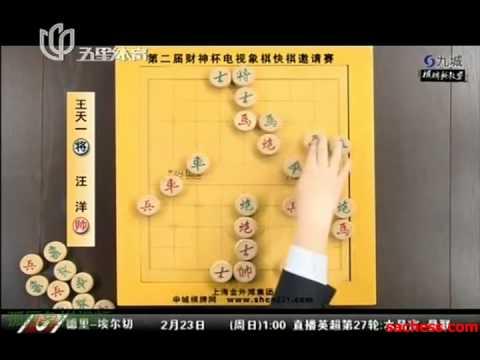 xiangqi(chinese chess) fast game-wangtianyi vs wangyang