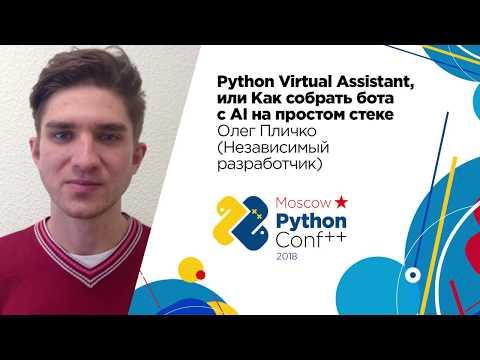 Python Virtual Assistant, или Как собрать бота с AI на простом стеке / Олег Пличко