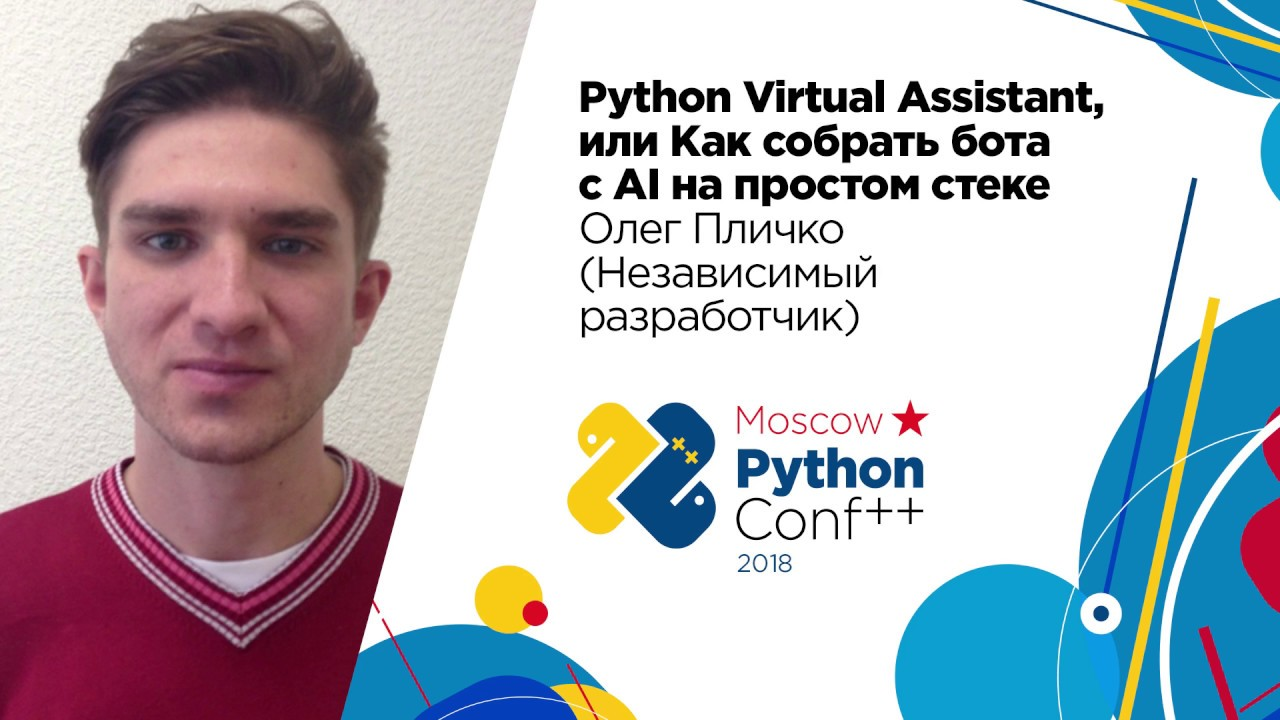 Image from Python Virtual Assistant, или Как собрать бота с AI на простом стеке / Олег Пличко
