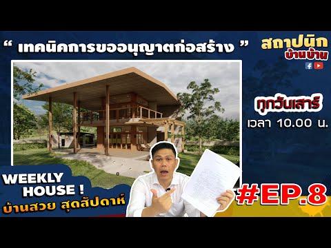 เทคนิคการขออนุญาตก่อสร้าง | Weekly House EP. 8 บ้านสวยสุดสัปดาห์ สถาปนิกบ้านบ้าน