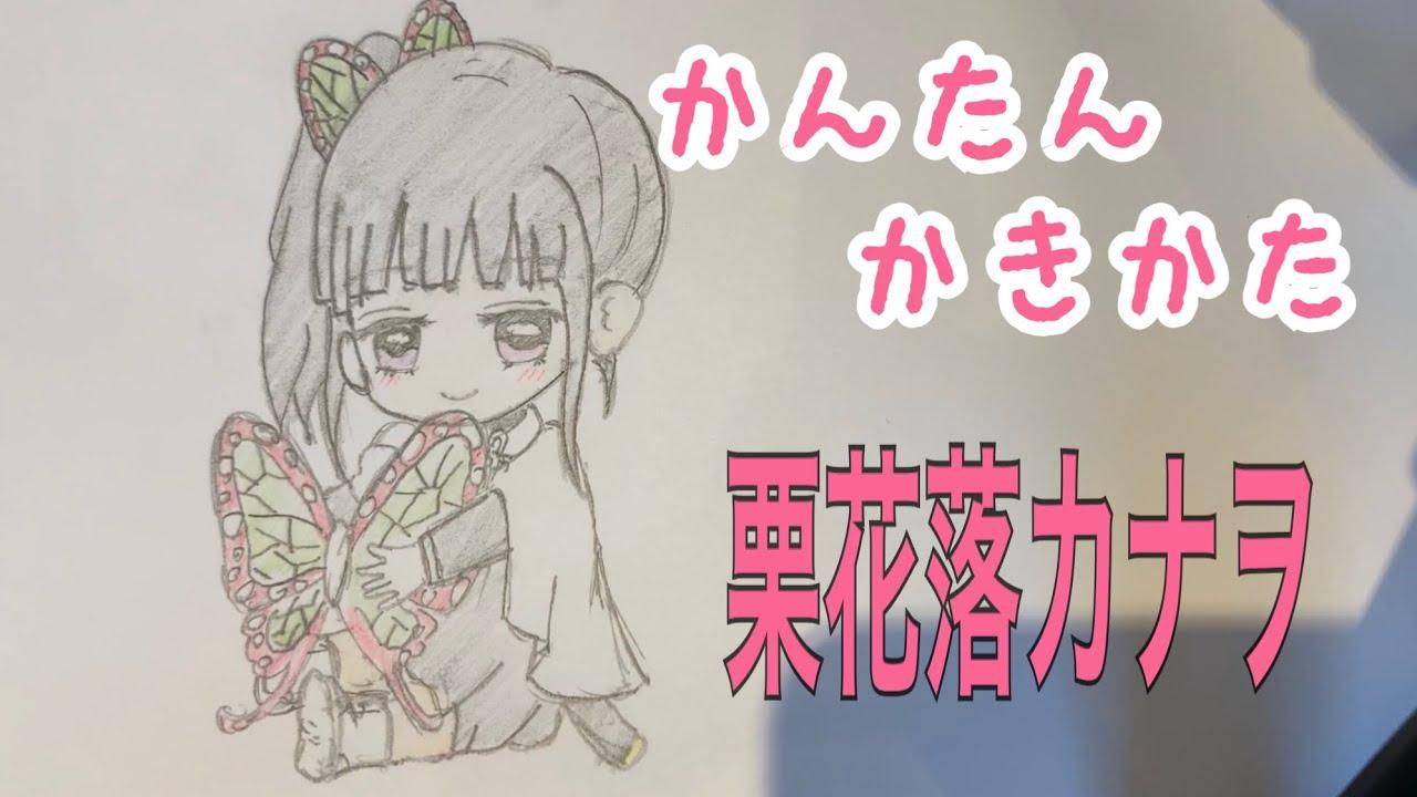 鬼滅の刃 カナヲ ミニキャラ