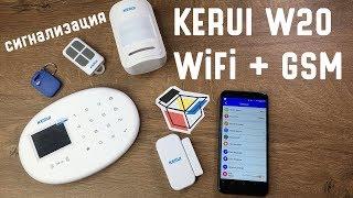 Обзор KERUI W20 - GSM Wi-Fi сигнализация: распаковка, обзор, настройка