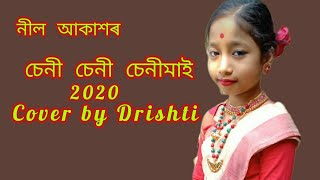 Seni seni maii by drishti bharati group .!!orginal singer neel akash