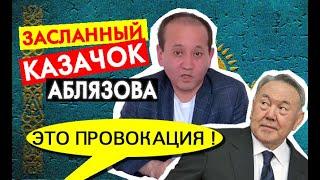 Тишь, да гладь, Елбасы благодать! Провокатор Аблязов Назарбаев Нур Отан и какой-то другой Казахстан