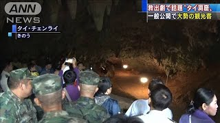 """少年ら13人""""救出劇""""で話題 タイの洞窟一般公開(19/11/02)"""