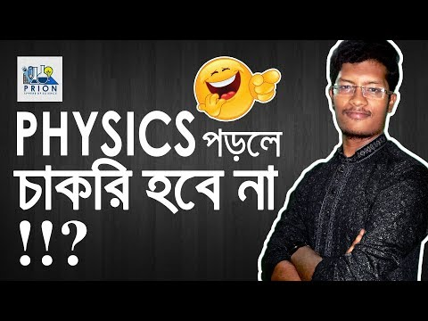 What I will do with a physics degree   Career in Physics Bangla