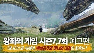 """왕좌의게임 시즌7,7화 마지막회 예고편 """"대너리스VS서세이 라니스터, 여왕들의 격돌"""""""