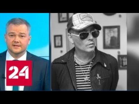 Жертвы для искусства: худой и бледный Джонни Депп напугал поклонников - Россия 24