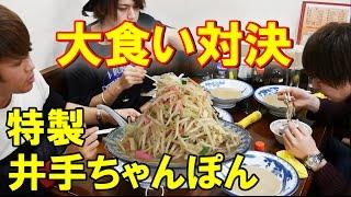【大食い】特製ちゃんぽん何杯食べれるか対決!!!【佐賀名物 井手ちゃんぽん】