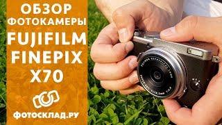 видео Fujifilm FinePix X100 – профессиональный «компакт» в стиле ретро
