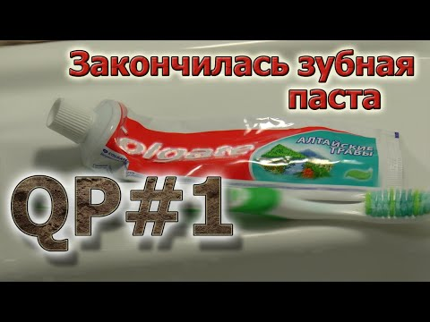 QP#1 Что делать если закончилась зубная паста