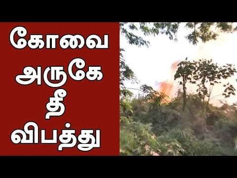 Fire accident near Coimbatore #FireAccident