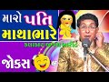 Download comedy jokes 2017 - ajay barot comedy in gujarati MP3 song and Music Video