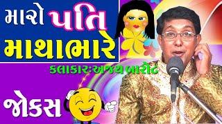 comedy jokes 2017 - ajay barot comedy in gujarati