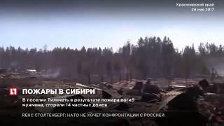 Двух мародеров задержали на месте пожара в Канске Красноярского края