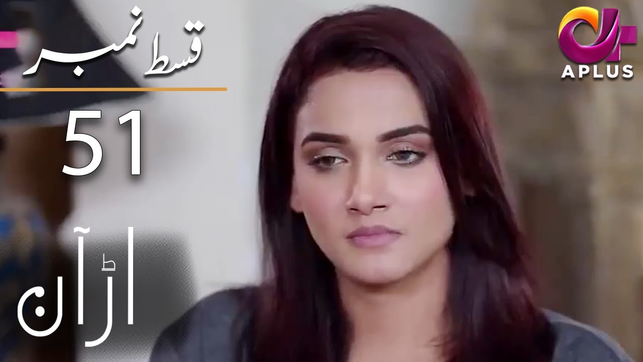 Uraan - Episode 51 | Aplus Dramas | Ali Josh, Nimra Khan, Salman Faisal | CI1O | Pakistani Drama