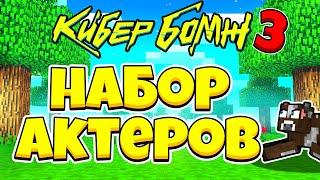 КАСТИНГ АКТЁРОВ НА КИБЕРБОМЖА!