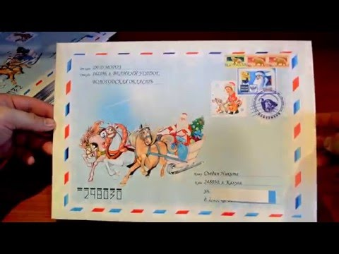 Именное Письмо от Деда Мороза с Сургучной Печатью