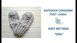 Как связать спицами варежки//How To Knit Basic Mittens-Owl Pattern