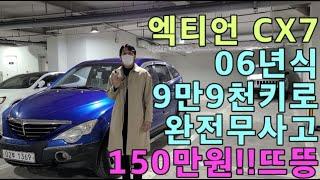 엑티언 06년식 9만9천키로 완전무사고 150만원!!!…