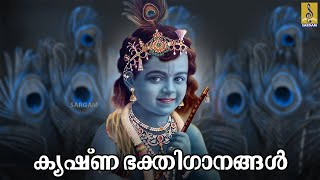 (LIVE) ശ്രീ കൃഷ്ണ ഭക്തിഗാനങ്ങൾ |Sree Krishna Devotional Songs Malayalam
