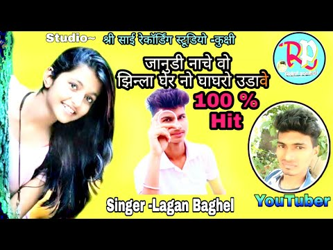 जानुडी नाचे वो //लगन बघेल न्यू सॉन्ग//2020 New Song Dhamaka//Lagan Baghel 2020