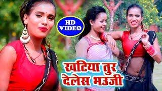 भोजपुरी का नया सुपरहिट गाना  विडियो - Khtiya Tur Delas Bhuji - Mohan Lal Yadav - Bhojpuri Hit Song