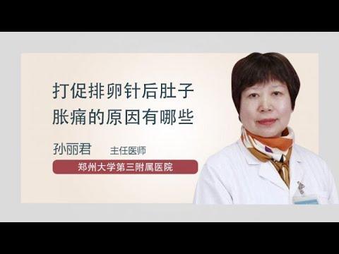 打促排卵針后肚子脹痛的原因有哪些 孫麗君 鄭州大學第三附屬醫院 - YouTube