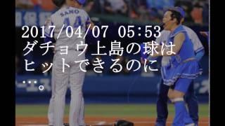 セ・リーグ DeNA4―2巨人(2017年4月6日 横浜) お笑いトリ...