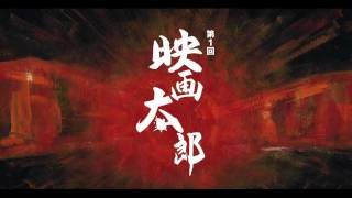 第一回映画太郎予告編 六本木シネマートにて 6月23日(木)〜6月2...
