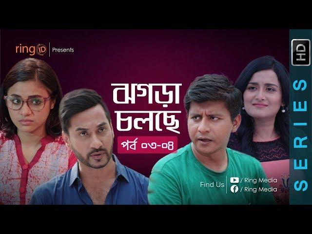 Jhogra Cholse   ঝগড়া চলছে  Shamim Hasan Sarkar  Tasnuva Tisha   Nadia   Eid Natok 2019   Ep 3-4