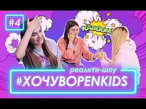 Хочу в OPEN KIDS #4 – Задание от Сергея Бабкина и любовный треугольник