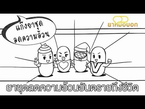 ยาหมอบอก [by Mahidol] ยาชุดลดความอ้วน อันตรายถึงชีวิต